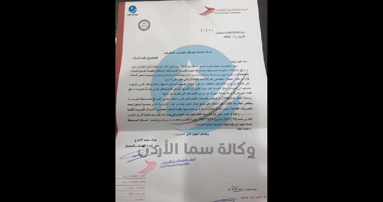 وصلت لوكالة سما الأردن الأخبارية وثيقة بخصوص تنفيذ قرار تم صدوره من المؤسسة العامة للضمان الاجتماعي بالحجز على اموال بلدية الزرقاء المنقولة والغير ال