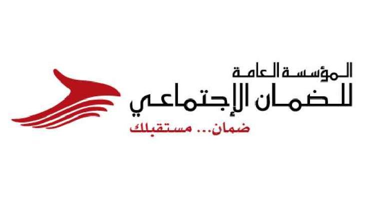 الضمان يدعو ربّات المنازل الأردنيات إلى الاستفادة من برامج الحماية التي يقدّمها