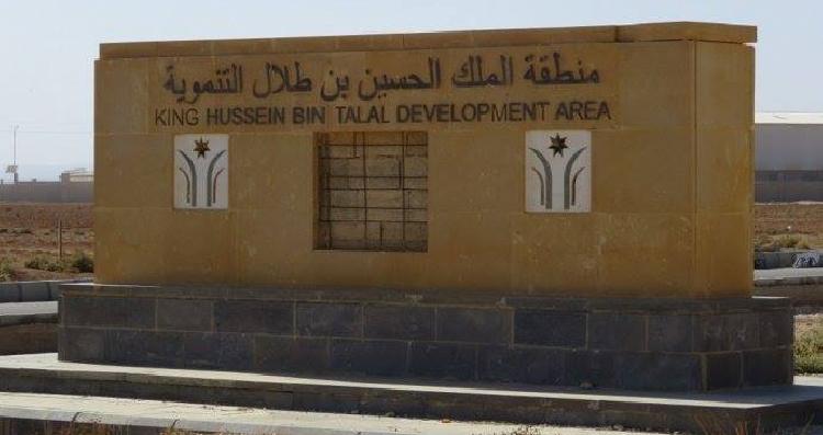 منطقة الملك حسين بن طلال التنموية في محافظة المفرق جاهزة لإستقبال الإستثمارات الأمريكية المتعددة