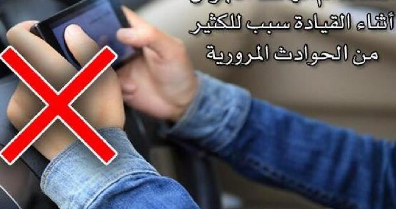 حملة أمنية لضبط مستخدمي الهواتف أثناء القيادة