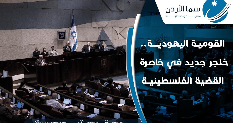 في مخالفة صارخة لكافة القرارات الدولية والمعاهدات الرسمية الإحتلال الإسرائيلي يقر قانون القومية اليهودية إستكمالا لخطة الإحتلال بتهويد فلسطين وسط صمت