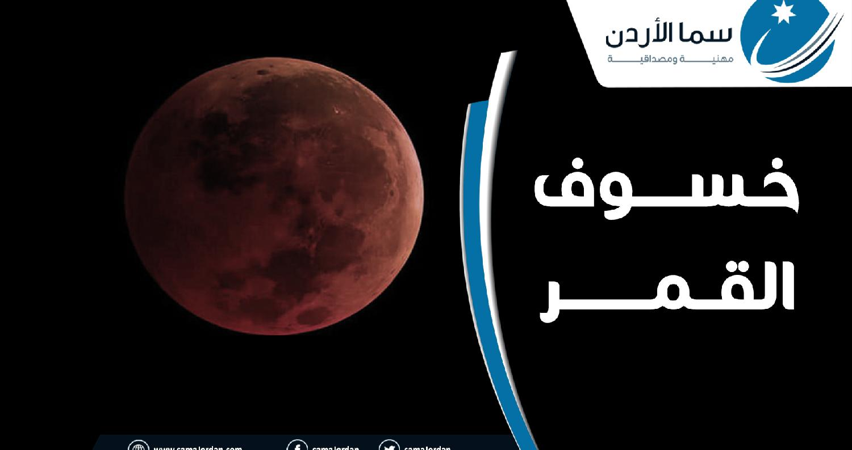 ستكون المنطقة العربية على موعد مع أطول خسوف كلي للقمر في القرن الحادي و العشرين بأكمله بتاريخ 27 تموز/ يوليو الجاري، الساعة 09:30 مساءاً بتوقيت مكة