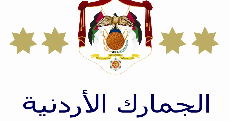 نفذت كوادر دائرة الجمارك الأردنية بالإشتراك مع الأجهزة الأمنية، مساء اليوم الخميس، مداهمات جديدة شملت 3 مواقع متفرقة جنوب العاصمة عمان