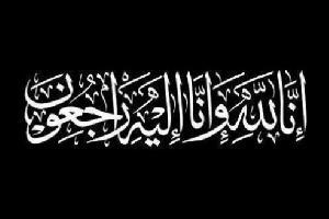 وفيات الجمعة 27/7/2018
