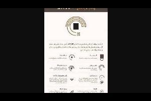 أطلقت وزارة الإعلام السعودية ممثلة بمركز التواصل الحكومي، السبت، شعار موسم حج هذا العام، فيما تحشد المملكة كافة طاقاتها استعدادا لتنظيم مثالي للركن ال