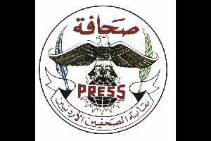 أعلنت نقابة الصحافيين اليوم السبت، أسماء الزملاء لبعثة الحج من ممثلي وسائل الاعلام المختلفة، وذلك عقب اجتماع عقد في قاعة الاجتماعات لاختيار الزملاء ال
