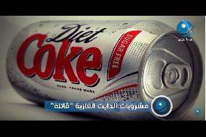 """أكدت دراسة أمريكية صادرة عن الجمعية الأمريكية للقلب بأن المشروبات الغازية الخالية من السكر والتي تعرف بـ""""الدايت"""" تؤدي إلى العديد من المشاكل الصحية الت"""