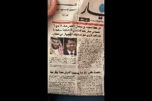جريدة (خراب) الديار تلعب بالنار