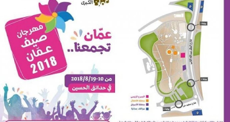 ينطلق برعاية أمين عمان الدكتور يوسف الشواربة ، في تمام الساعة الثامنة والنصف من مساء الجمعة في حدائق الحسين، مهرجان صيف عمان 2018 بعرض للألعاب النارية