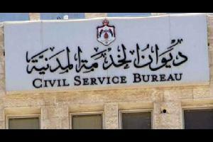 توضيح من ديوان الخدمة المدنية