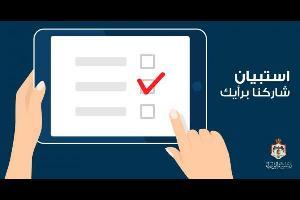 الحكومة تستطلع أراء المواطنين حول قانون ضريبة الدخل (رابط)