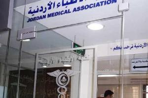 قرر مجلس نقابة الأطباء الأردنية إقرار لائحة تعرفة جديدة بالأجور الطبية