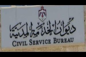 """""""ديوان الخدمة"""" يستأنف عقد امتحان الكفاية في اللغة العربية"""