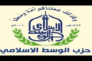 رفض حزب الوسط الإسلامي قرار رفع أجور الأطباء على المواطنين في هذه الظروف الصعبة.