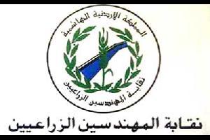 أعلنت نقابة المهندسين الزراعيين، عن تنفيذها اعتصاما للمطالبة بحقوق منتسبيها في امانة عمان الكبرى الثلاثاء المقبل الموافق 28من شهراب الجاري.