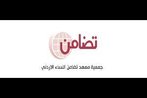 """قالت جمعية معهد تضامن النساء الأردني """"تضامن""""، ان نسبة حيازة المرأة في الأردن تبلغ 6 بالمئة من عدد الحائزين المستغلين، الذين يحوزون حيازة زراعية وأحدة"""