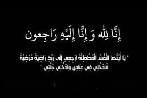وفيات الجمعة 14/9/2018