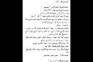 مواطن يهدد شركة مياه الأردن بالقتل
