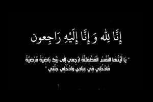والد النائب مصطفى الخصاونة في ذمة الله