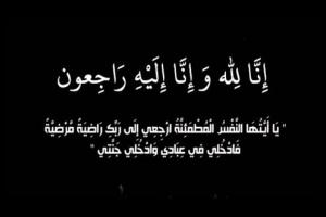 وفيات اليوم الخميس 20/ 9/ 2018