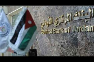 تراجع احتياطات البنك المركزي من العملات الأجنبية