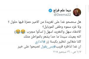 دعوات لمحاكمة ديما فراج بتهمة الإساءة للقصر واستفزاز الإردنيين..