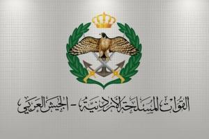 القوات المسلحة تعلن 'مناقلات الجامعات' لطلبة المكرمة (أسماء)