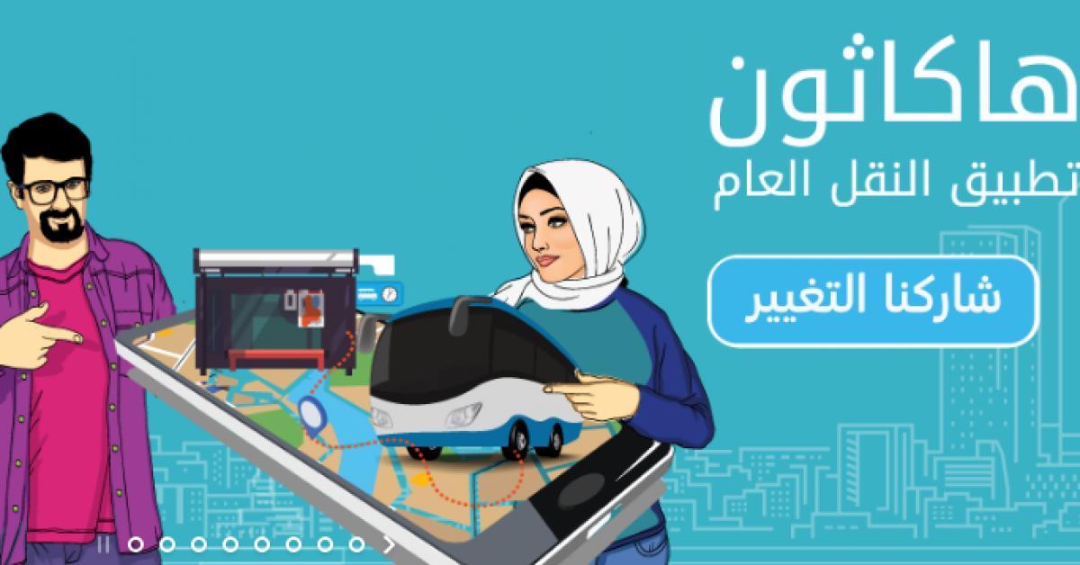 """""""خطوطنا"""" تطبيق عبر الهواتف الذكية لخدمات النقل العام"""