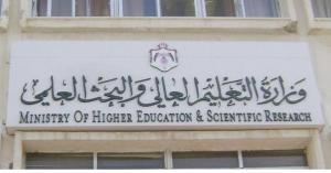 """""""التعليم العالي""""يوضح حقيقة قائمتي الطب والصيدلة"""