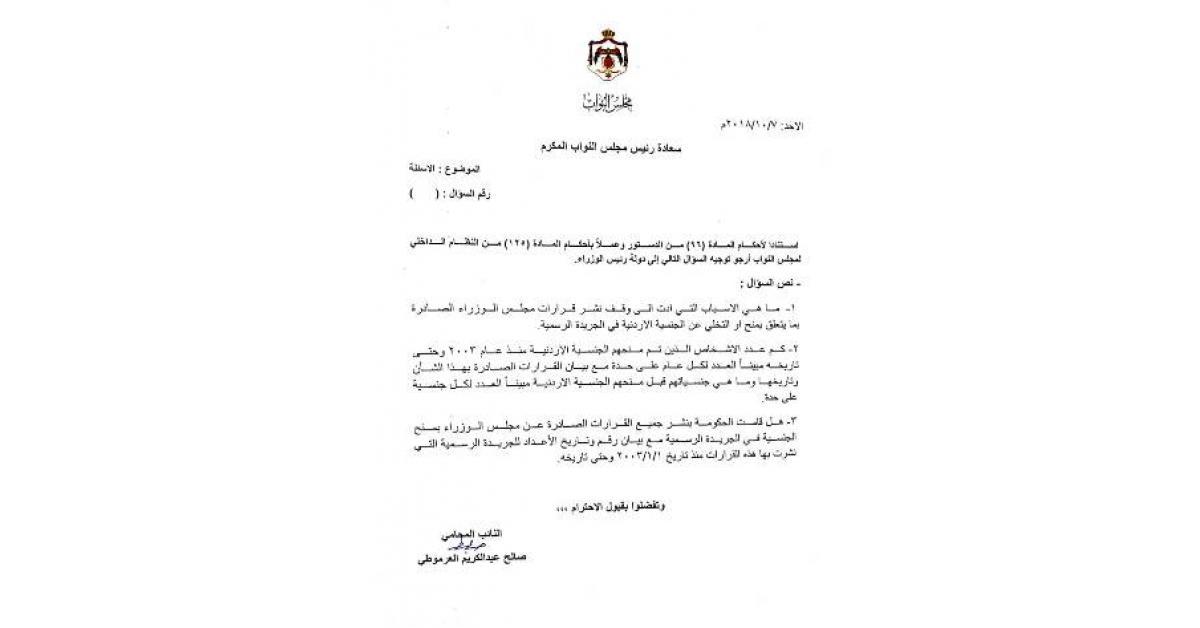 هل ستجيب الحكومة النائب العرموطي,,, !!