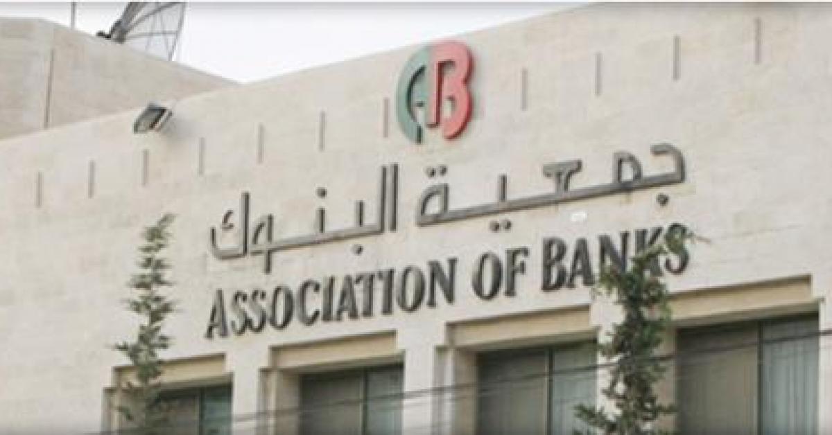"""""""البنوك الاردنية"""" تكشف غموض مديونية الافراد"""