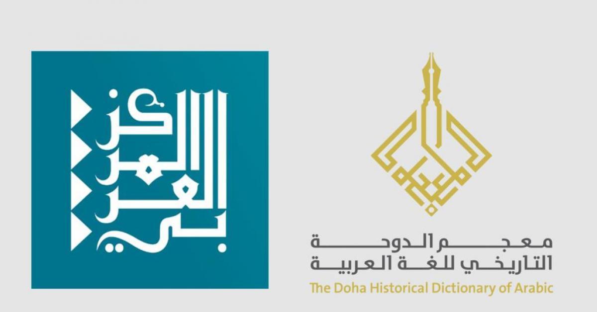 المركز العربي للأبحاث يستعدّ لإطلاق البوابة الإلكترونية لمعجم الدوحة التاريخي للغة العربية