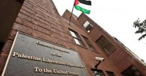 إغلاق سفارة فلسطين