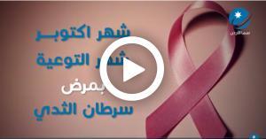 ما علاقة شهر اكتوبر بسرطان الثدي؟ (فيديو)