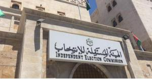 الهيئة المستقلة تعلن جاهزيتها لإجراء انتخابات الموقر
