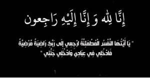 وفيات اليوم الخميس 8/11/2018