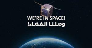 تعرف على موعد إطلاق أول قمر صناعي أردني مصغر