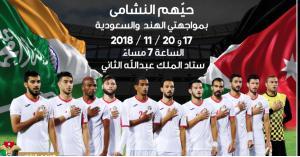اتحاد كرة القدم يطلق حملة