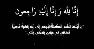 وفيات اليوم الاثنين 12/11/2018