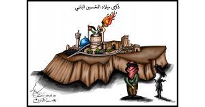 ذكرى ميلاد الحسين الباني