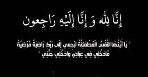 وفيات اليوم الخميس 15/11/2018