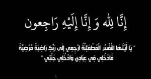 وفيات اليوم الجمعة 16/11/2018