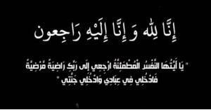 وفيات اليوم الاثنين 19/11/2018