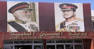 «الحسين الطبية» توضّح حقيقة رسالة لذوي مريضة