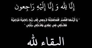 وفيات اليوم السبت 24/11/2018