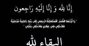 وفيات اليوم الاحد 25/11/2018