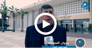 بالفيديو السعود.. يخير الأردنيين بين الجرائم الإلكترونية والجنائية