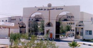 تعليق الامتحانات في جامعة الحسين وتأخير الدوام