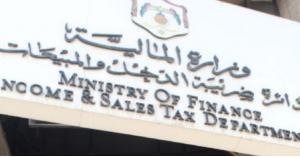 توضيح من ضريبة الدخل حول الإعفاءات