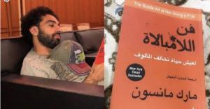 """لماذا يقرأ محمد صلاح كتاب """"فن اللامبالاة"""""""